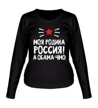 Женский лонгслив Моя родина Россия