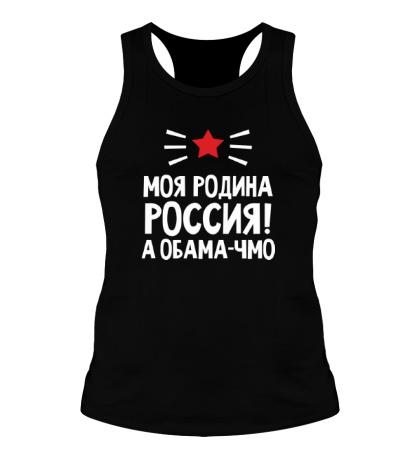 Мужская борцовка Моя родина Россия