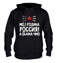 Толстовка с капюшоном Моя родина Россия