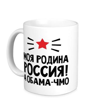 Керамическая кружка Моя родина Россия