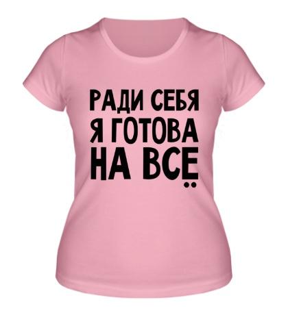 Женская футболка Ради себя я готова на всё