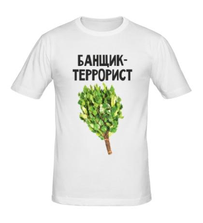 Мужская футболка «Банщик-террорист»