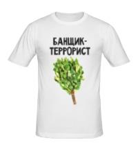 Мужская футболка Банщик-террорист