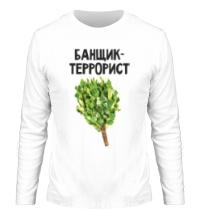 Мужской лонгслив Банщик-террорист