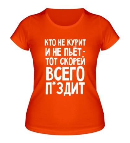 Женская футболка Кто не курит и не пьет