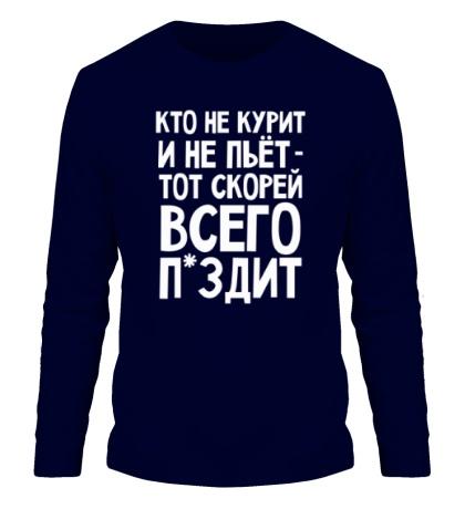 Мужской лонгслив Кто не курит и не пьет