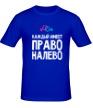 Мужская футболка «Каждый имеет право налево» - Фото 1