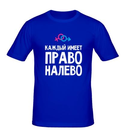 Мужская футболка Каждый имеет право налево