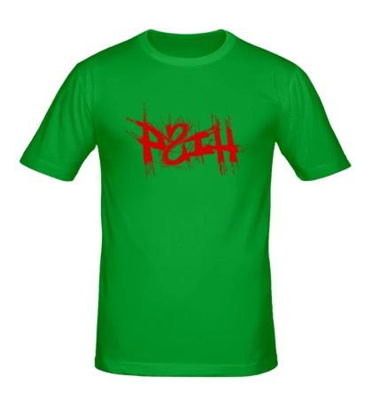 Мужская футболка PSIH