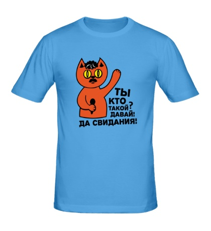 Мужская футболка Ты кто такой, давай до свидания