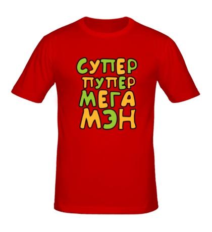 Мужская футболка Суперпупермегамэн