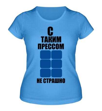 Женская футболка С таким прессом не страшно