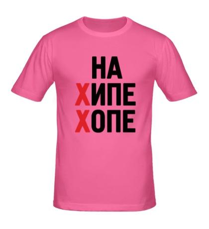 Мужская футболка На хипе хопе