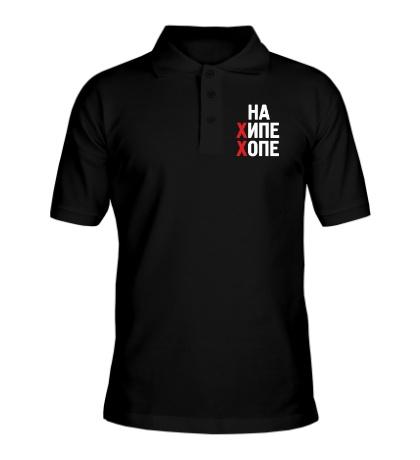 Рубашка поло На хипе хопе