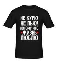 Мужская футболка Не пью, не курю