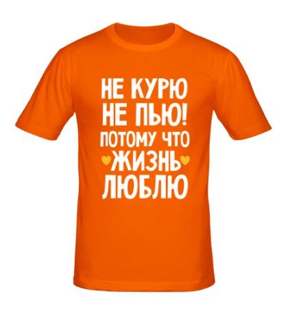 Мужская футболка «Не пью, не курю»