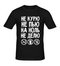 Мужская футболка На ноль не делю