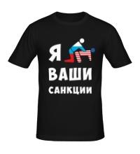 Мужская футболка Я ваши санкции