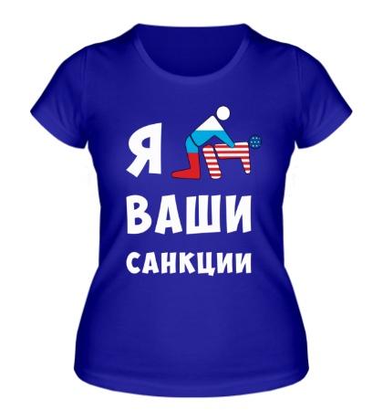 Женская футболка Я ваши санкции