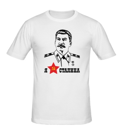 Мужская футболка Я люблю Сталина