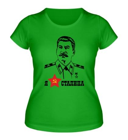 Женская футболка Я люблю Сталина