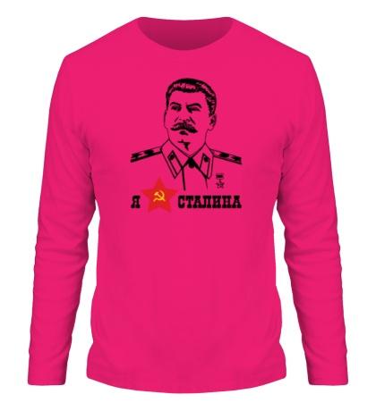 Мужской лонгслив Я люблю Сталина