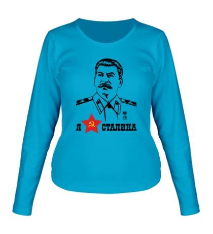 Женский лонгслив Я люблю Сталина