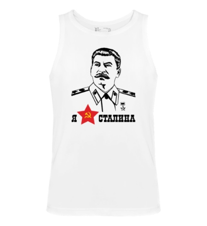 Мужская майка Я люблю Сталина