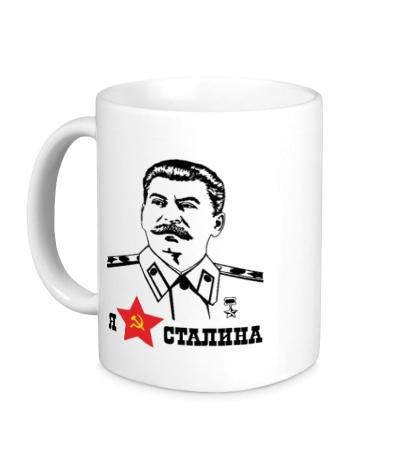 Керамическая кружка Я люблю Сталина
