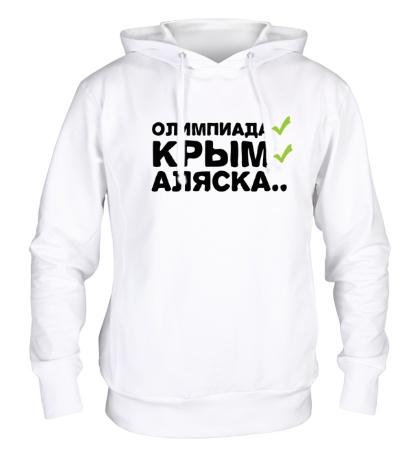 Толстовка с капюшоном Олимпиада, Крым, Аляска
