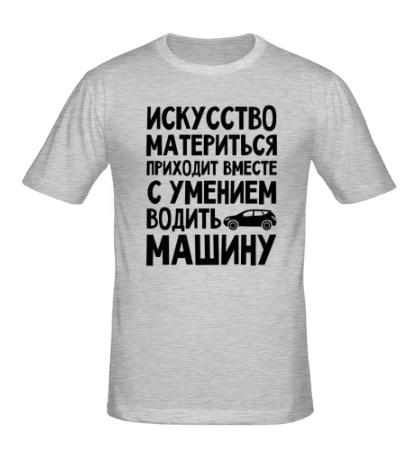 Мужская футболка Искусство материться