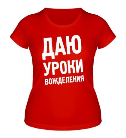 Женская футболка Даю уроки вожделения