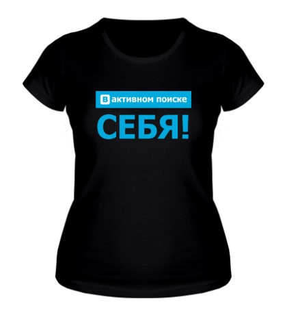 Женская футболка В активном поиске себя