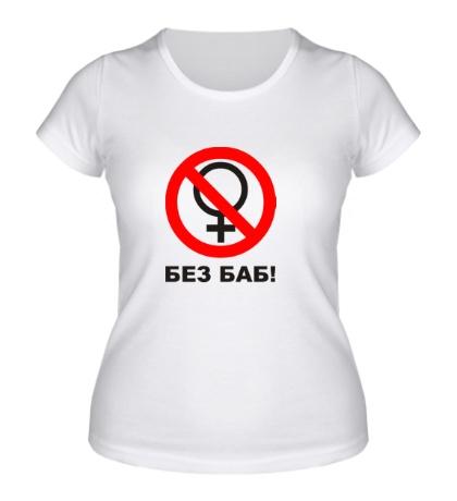 Женская футболка Без баб