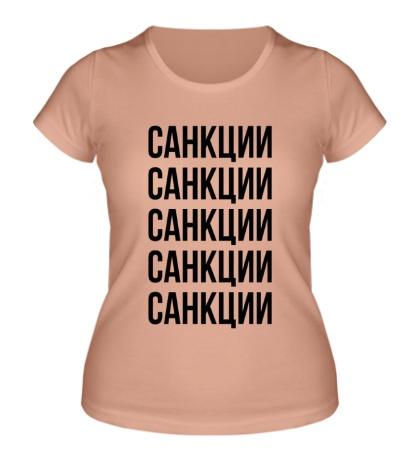 Женская футболка Одни санкции