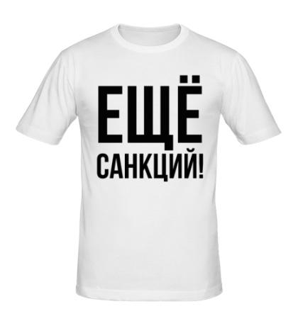 Мужская футболка Еще санкций