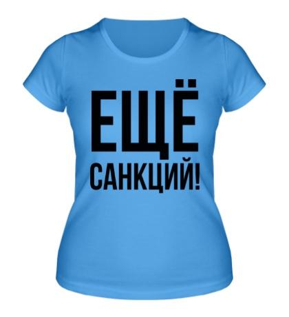 Женская футболка Еще санкций