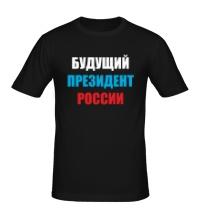 Мужская футболка Будущий президент