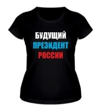 Женская футболка Будущий президент