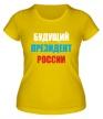 Женская футболка «Будущий президент» - Фото 1