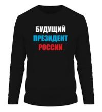 Мужской лонгслив Будущий президент