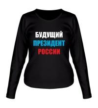 Женский лонгслив Будущий президент