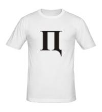 Мужская футболка Буква Пипец