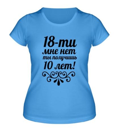 Женская футболка 18-ти мне нет