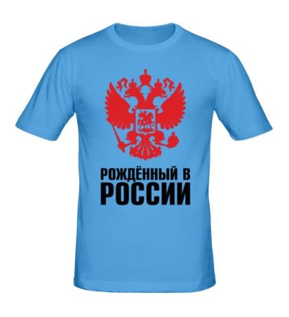 Мужская футболка Рожденный в России