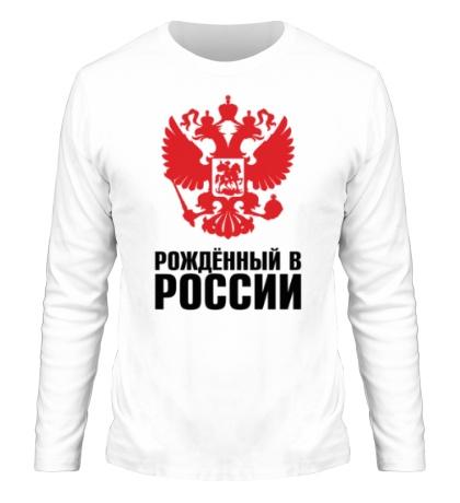 Мужской лонгслив Рожденный в России