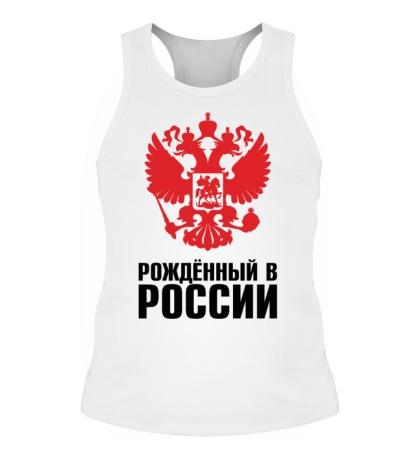 Мужская борцовка Рожденный в России