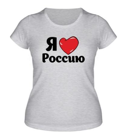 Женская футболка Я люблю Россию