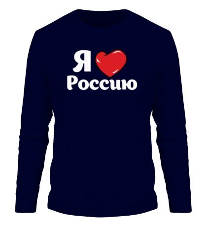 Мужской лонгслив Я люблю Россию