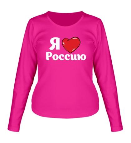 Женский лонгслив Я люблю Россию